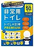 ✅【ALL日本製!防災士監修】災害大国だからこそ、急なトラブルでも問題なく安心してお使い頂けるよう、排便袋・処理袋・凝固剤全て日本製にこだわりました。非常時に役立つ簡易トイレです。大切なご家族を守るための備えを。 ✅【15年保管 ハイグレード抗菌凝固剤】日本製の凝固剤を使用しており、菌の増加による嫌な匂いの増加を抑えることができます。ノロウイルスなどの感染拡大に役立ちます。消臭効果も高く、化学物質としてのアンモニアだけでなく、糞尿に多く含まれるメチルメルカプタンにも効果を発揮。凝固剤は500ml...