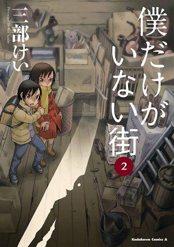 僕だけがいない街(2) (角川コミックス・エース) 【面白い!】「僕だけがいない街」をアニメを見始めたおっさんが見てみた!【評価・レビュー・感想★★★★★】#僕だけがいない街 #僕街