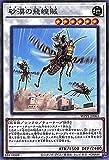 遊戯王カード 砂漠の飛蝗賊 ワールドプレミアムパック2020 WPP1 | デザート・ローカスト シンクロ・チューナー・効果モンスター 闇属性 機械族