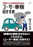 ユーザー車検のすすめ: 問題だらけの車検制度を斬る (22世紀アート)