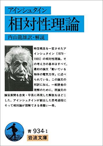 アイン シュタイン 相対性理論 (岩波文庫) by [アインシュタイン, 内山 龍雄]