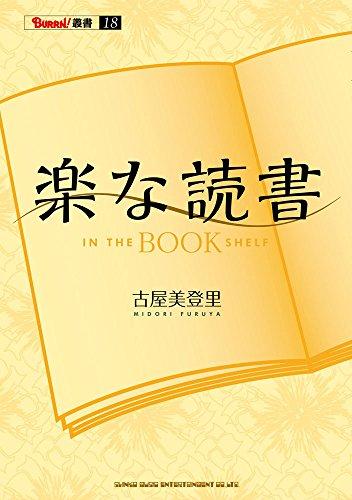 楽な読書 (BURRN!叢書 18)