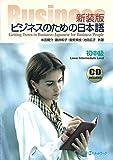 ビジネスのための日本語 初中級