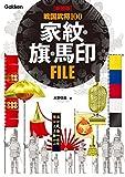 【新装版】 戦国武将100 家紋・旗・馬印FILE