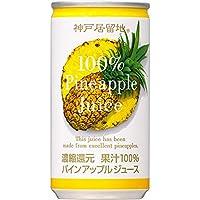 神戸居留地 パインアップル100% 缶 185g ×30本 [ 保存料 着色料 不使用 パイナップルジュース 国内製造 ]