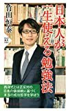 日本人が一生使える勉強法 (PHP新書)