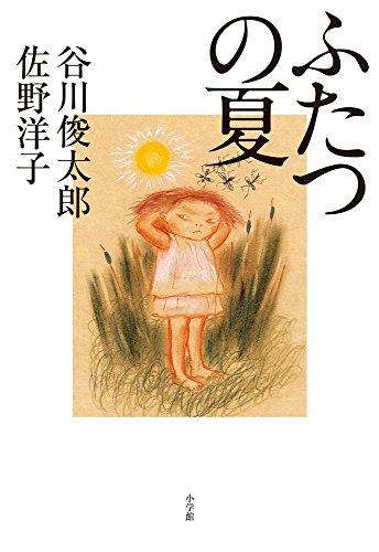 ふたつの夏