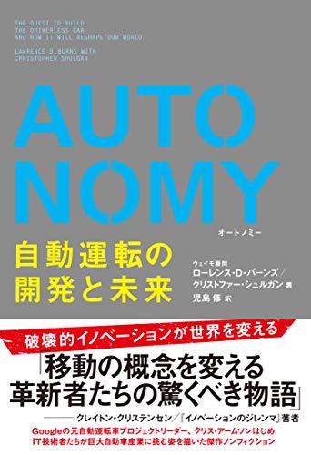 AUTONOMY 自動運転の開発と未来