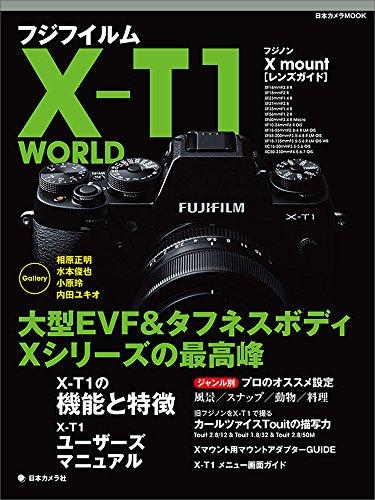 フジフイルム X-T1 WORLD―大型EVF&タフネスボディ、Xシリーズの最高峰(日本カメラMOOK)