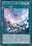 遊戯王 PRIO-JP061-N 《アーティファクトの解放》 Normal
