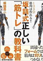 1日3分で筋肉は作れる!! 坂詰式正しい「筋トレ」の教科書