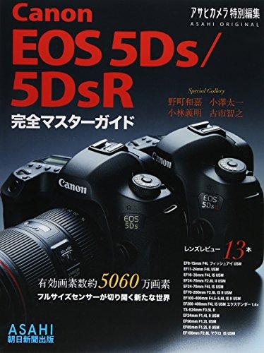 Canon EOS 5Ds/5DsR 完全マスターガイド (アサヒオリジナル)