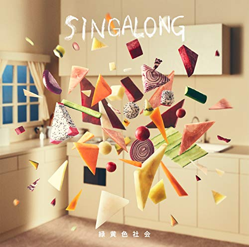 【Amazon.co.jp限定】SINGALONG (通常盤) (メガジャケ付)