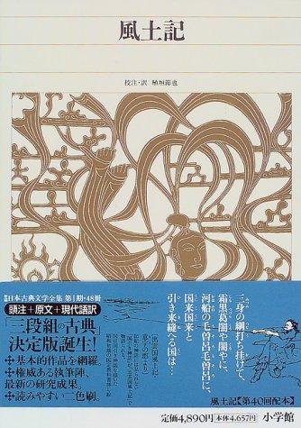 新編日本古典文学全集 (5) 風土記