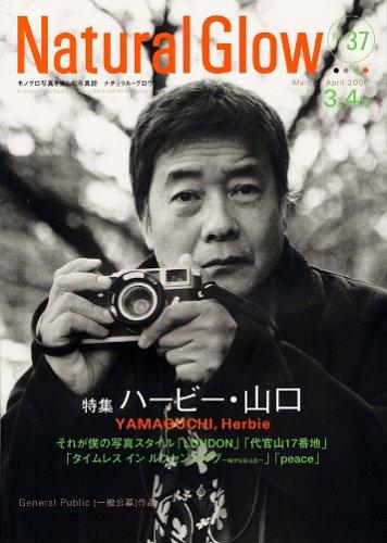 ナチュラル・グロウ―モノクロ写真を楽しむ写真誌 (No.37(2005年3,4月))