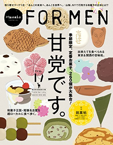 Hanako FOR MEN vol.19 甘党です。: 季節限定、定番お菓子260個が大集合! (マガジンハウスムック)