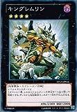 遊戯王OCG キングレムリン ノーマル LTGY-JP056