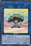 遊戯王 SLT1-JP031 聖天樹の幼精 (日本語版 レア) - セレクション - SELECTION 10