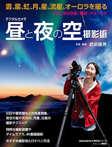 デジタルカメラ昼と夜の空撮影術 プロに学ぶ作例・機材・テクニック<デジタルカメラ撮影術 data-recalc-dims=