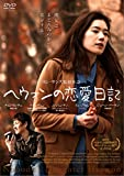 ヘウォンの恋愛日記 [DVD]