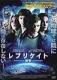 レプリケイト- 襲撃- [DVD]