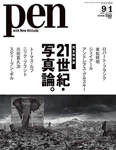Pen(ペン) 2020年9/1号 完全保存版 21世紀・写真論。