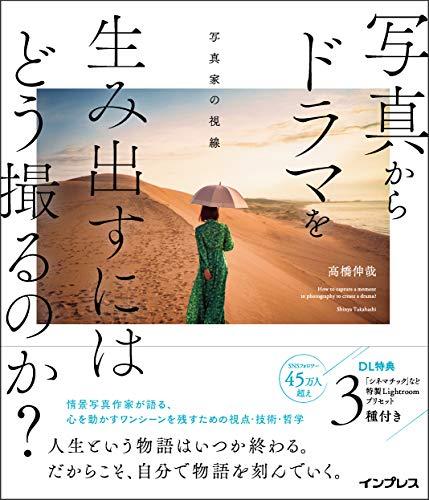 【Amazon.co.jp限定】写真からドラマを生み出すにはどう撮るのか? 写真家の視線(特典:書籍未収録の書き下ろしPDF データ配信)