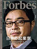 ForbesJapan (フォーブスジャパン) 2021年 01月号 [雑誌]