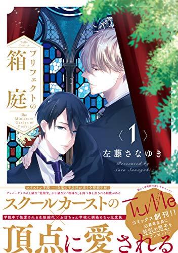 プリフェクトの箱庭 1【限定ペーパー付】 (Tulle Comics)