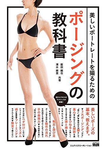 美しいポートレートを撮るためのポージングの教科書〈女性モデルの魅力を最大に引き出すポージングのルール...
