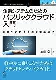 企業システムのためのパブリッククラウド入門 主要ベンダ11社を徹底紹介 Cloud シリーズ (Cloudシリーズ(NextPublishing))
