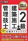 建築土木教科書 2級建築施工管理技士 合格ガイド 第2版