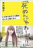 「死ぬんじゃねーぞ!!」 いじめられている君はゼッタイ悪くない (文春e-book) - 中川 翔子