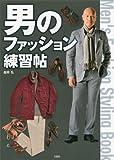 男のファッション練習帖 (講談社の実用BOOK)
