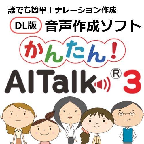 かんたん! AITalk 3 ダウンロード版
