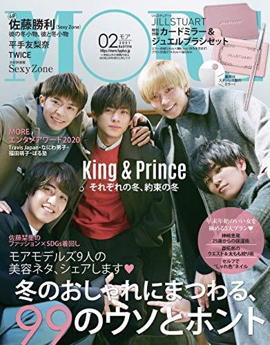 MORE 2021年2月号 表紙:King & Prince
