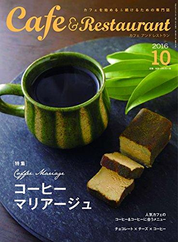 カフェ&レストラン 2016年 10 月号 [雑誌]