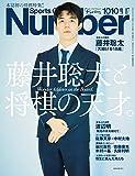 Number(ナンバー)1010号[雑誌]