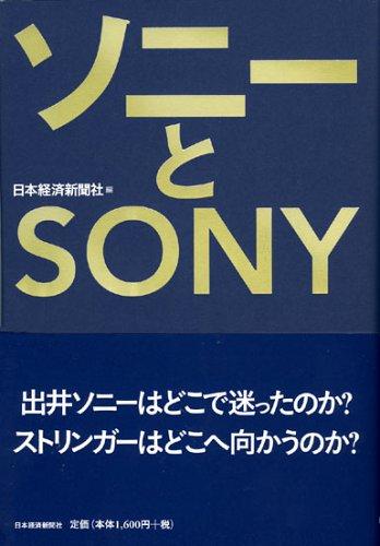 ソニーとSONY