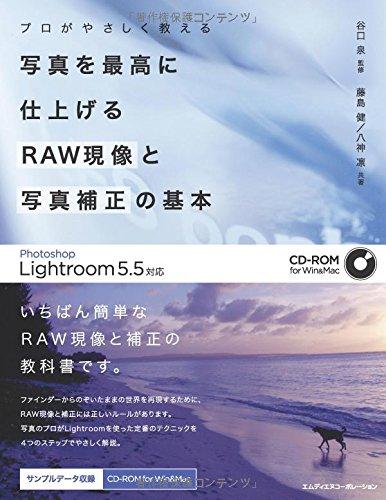 プロがやさしく教える 写真を最高に仕上げる RAW現像と写真補正の基本 Photoshop Lightroom 5.5対応