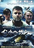 イントゥ・ザ・シー [DVD]