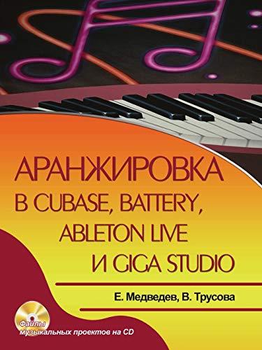 Arrangement in Cubase, Battery, Ableton Live and Giga Studio (+ CD-ROM)