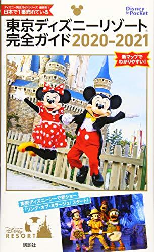 東京ディズニーリゾート完全ガイド 2020-2021 (Disney in Pocket)