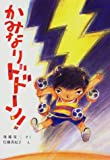 かみなりドドーン!-1997.4 (ポプラ社の新しい幼年童話)