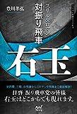 スリル&ロマン 対振り飛車右玉 (マイナビ将棋BOOKS)