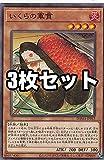【3枚セット】遊戯王 DAMA-JP012 いくらの軍貫 (日本語版 ノーマル) ドーン・オブ・マジェスティ