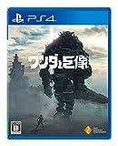 【PS4】ワンダと巨像