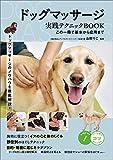 ドッグマッサージ 実践テクニックBOOK この一冊で基本から応用まで コツがわかる本
