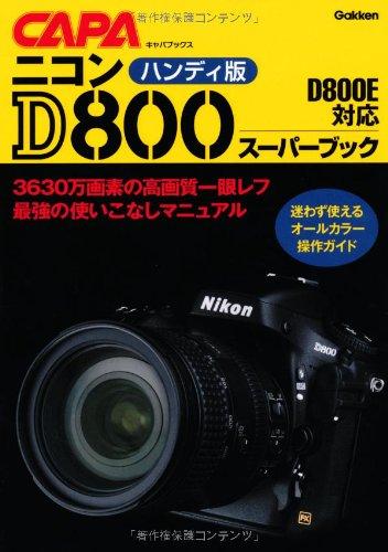 ハンディ版 ニコンD800スーパーブック (キャパブックス)
