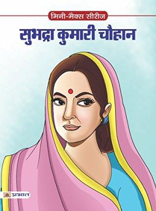 Subhadra Kumari Chauhan (Inspirational Biographies for Children) (Hindi  Edition) eBook : Manish Kumar: Amazon.in: Kindle Store